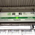 #JY27 田町駅 駅名標【山手線 内回り】