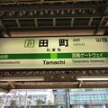 #JY27 田町駅 駅名標【山手線 外回り】