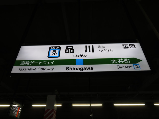 #JK20 品川駅 駅名標【京浜東北線 南行】