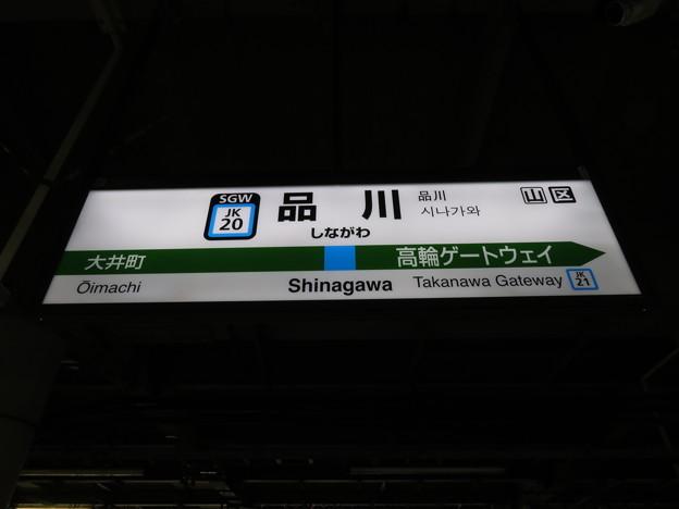 #JK20 品川駅 駅名標【京浜東北線 北行】