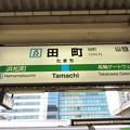 Photos: #JK22 田町駅 駅名標【京浜東北線 北行】