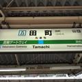 Photos: #JK22 田町駅 駅名標【京浜東北線 南行】