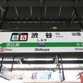 #JA10 渋谷駅 駅名標【埼京線・湘南新宿ライン 南行】