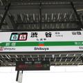 #JA10 渋谷駅 駅名標【埼京線・湘南新宿ライン 北行】
