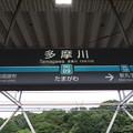 #MG09 多摩川駅 駅名標【目黒線 下り】
