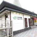 日暮里駅 南口