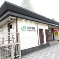 Photos: 日暮里駅 南口