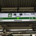 #JY13 池袋駅 駅名標【山手線 外回り】