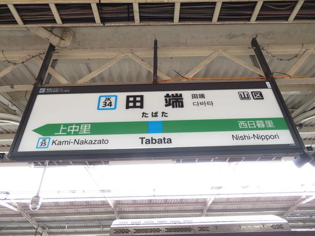 Photos: #JK34 田端駅 駅名標【京浜東北線 北行】