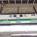 #JK34 田端駅 駅名標【京浜東北線 北行】