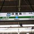 Photos: #JK32 日暮里駅 駅名標【京浜東北線 北行】