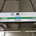 #JK41 蕨駅 駅名標【北行】