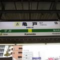 Photos: #JB23 亀戸駅 駅名標【東行】