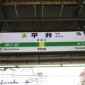 #JB24 平井駅 駅名標【東行】