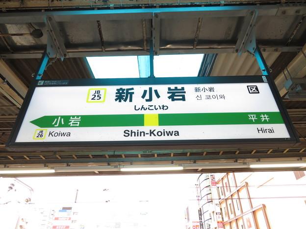 Photos: #JB25 新小岩駅 駅名標【中央総武線 東行】