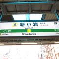 #JB25 新小岩駅 駅名標【中央総武線 東行】
