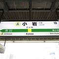 #JB26 小岩駅 駅名標【東行】