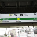#JB26 小岩駅 駅名標【西行】