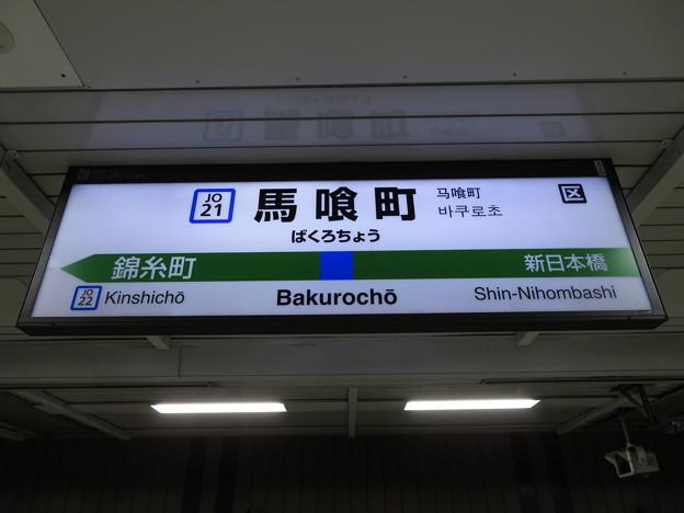 Photos: #JO21 馬喰町駅 駅名標【下り】