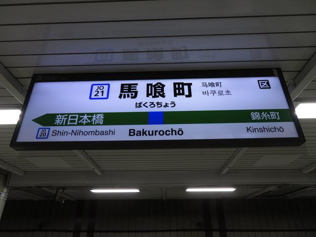 Photos: #JO21 馬喰町駅 駅名標【上り】