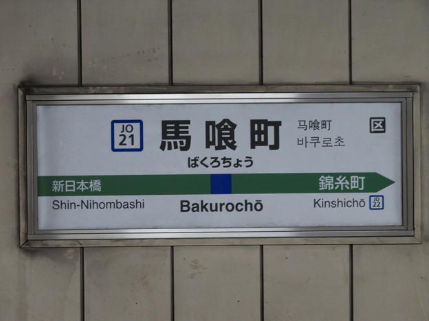 #JO21 馬喰町駅 駅名標【下り】