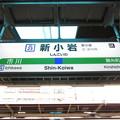 Photos: #JO23 新小岩駅 駅名標【総武快速線 下り】