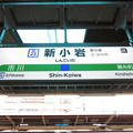 #JO23 新小岩駅 駅名標【総武快速線 下り】