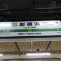 Photos: #JH16 新横浜駅 駅名標【横浜線 下り】