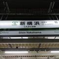 Photos: #JH16 新横浜駅 駅名標【横浜線 上り】