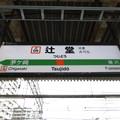 #JT09 辻堂駅 駅名標【下り】