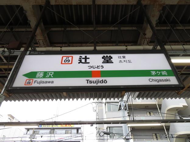 #JT09 辻堂駅 駅名標【上り】