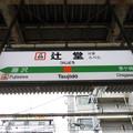 Photos: #JT09 辻堂駅 駅名標【上り】