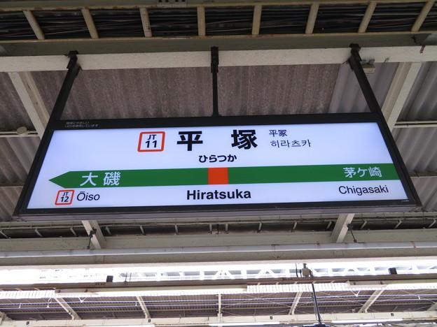 Photos: #JT11 平塚駅 駅名標【下り】