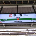 #JT11 平塚駅 駅名標【下り】