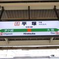 #JT11 平塚駅 駅名標