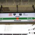 #JT11 平塚駅 駅名標【上り】