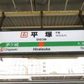 Photos: #JT11 平塚駅 駅名標【上り】