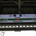 #JT15 鴨宮駅 駅名標【下り】