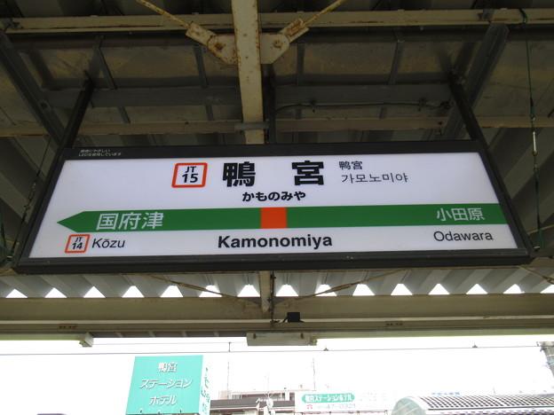 Photos: #JT15 鴨宮駅 駅名標【上り】