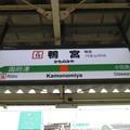 #JT15 鴨宮駅 駅名標【上り】