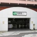 Photos: 有楽町駅 国際フォーラム口