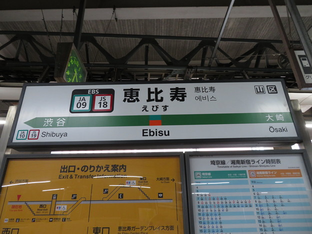 Photos: #JA09 恵比寿駅 駅名標【埼京線・湘南新宿ライン 北行 2】