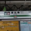 #JA09 恵比寿駅 駅名標【埼京線・湘南新宿ライン 北行 2】