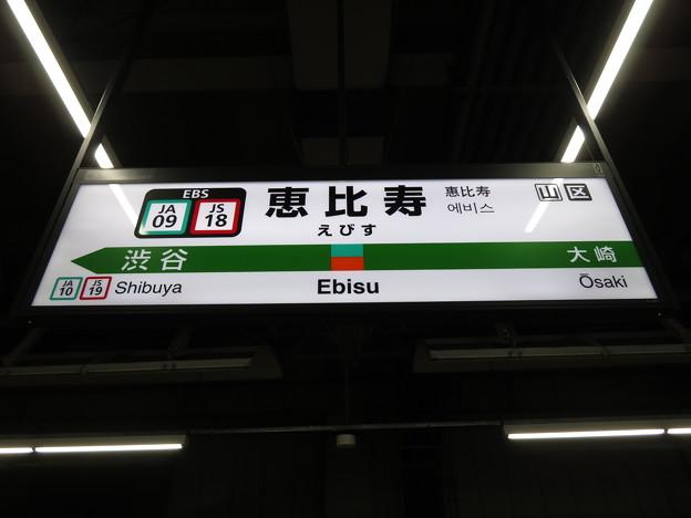 #JA09 恵比寿駅 駅名標【埼京線・湘南新宿ライン 北行 1】