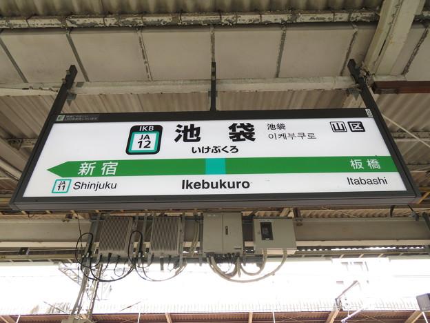 #JA12 恵比寿駅 駅名標【埼京線 南行】