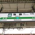 Photos: #JA12 恵比寿駅 駅名標【埼京線 南行】