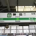 Photos: #JY02 神田駅 駅名標【山手線 外回り】