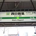 #JY08 西日暮里駅 駅名標【山手線 内回り】