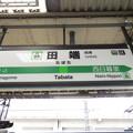 Photos: #JY09 田端駅 駅名標【山手線 外回り】
