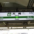 #JY24 大崎駅 駅名標【山手線 内回り】